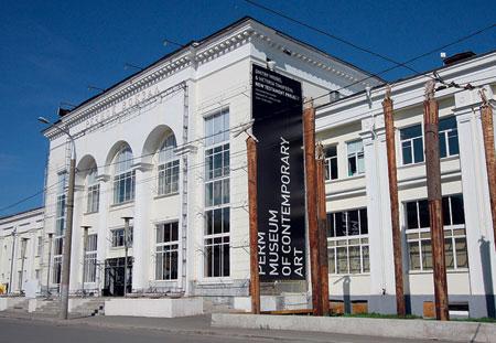 Пермский музей современного искусства.