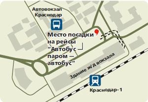 Схема места посадки пассажиров, прибывших в Краснодар для дальнейшего движения в порт