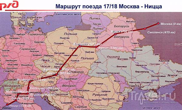 Маршрут следования из Москвы в Ниццу