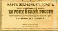 Историческая карта железных дорог европейской части России 1916 года
