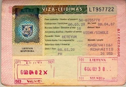 Так выглядит в паспорте литовская виза