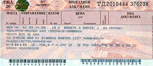 В билете указана станция, с которой вы имеете право начать движение по маршруту