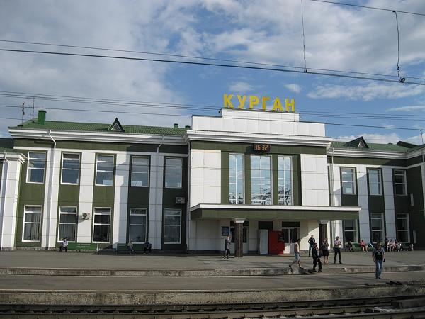 Железнодорожный вокзал Курган
