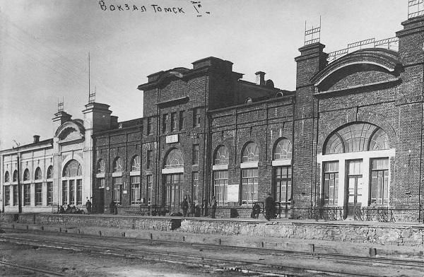Старое здание вокзала Томск-1