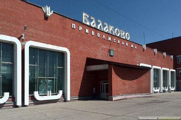 Здание железнодорожного вокзала г. Балаково