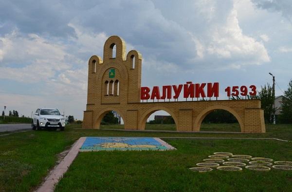 Стела на въезде в Валуйки