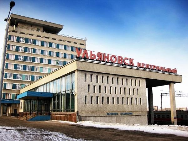 Здание вокзала Ульяновск-Центральный